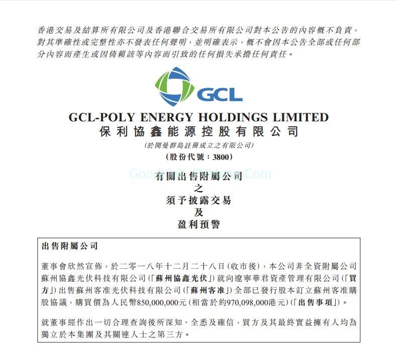 保利协鑫能源(03800)拟8.5亿元出售客准光伏100%股权及预计2019年盈利将大幅改善