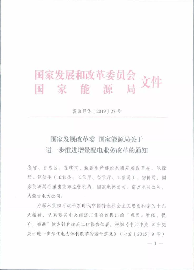关于进一步推进增量配电业务改革的通知(发改经体〔2019〕27号)20190105