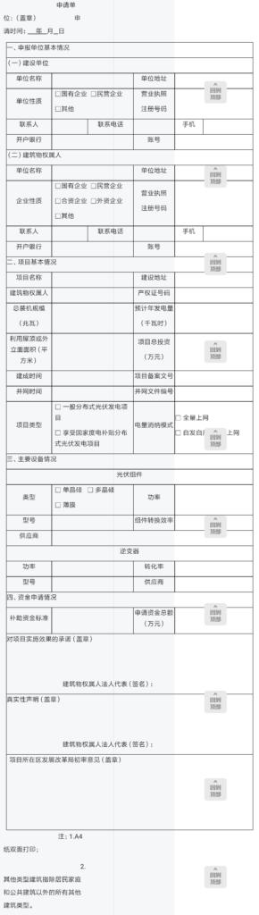 三亚市人民政府关于印发三亚市太阳能分布式光伏发电项目管理办法的通知20170930