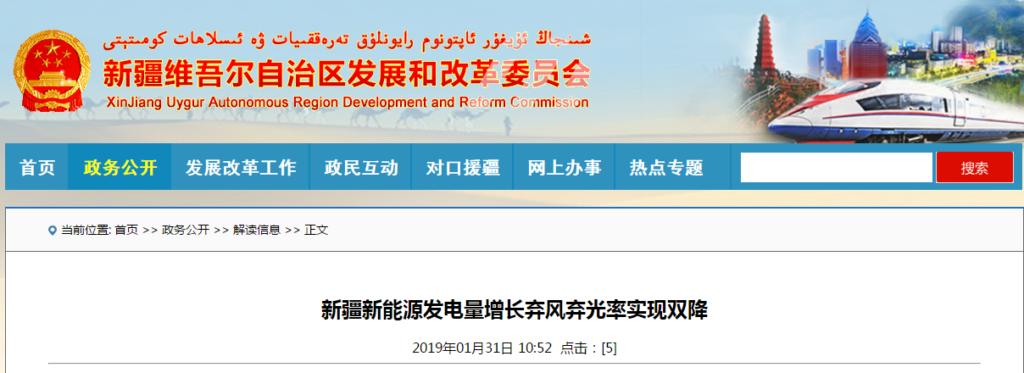 新疆新能源发电量增长弃风弃光率实现双降20190131