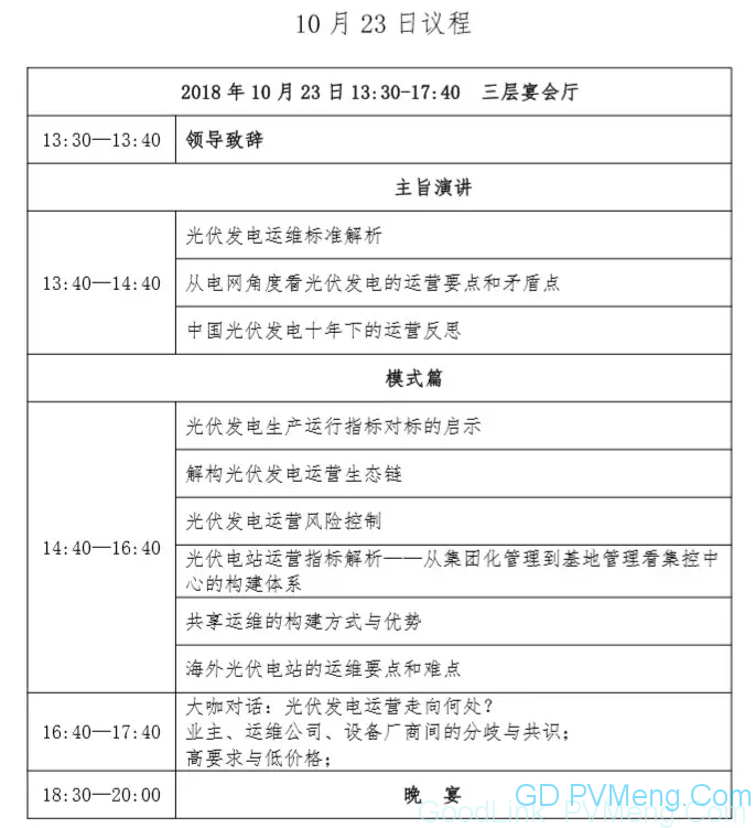 关于召开第三届光伏发电运营及后服务研讨会的会议通知
