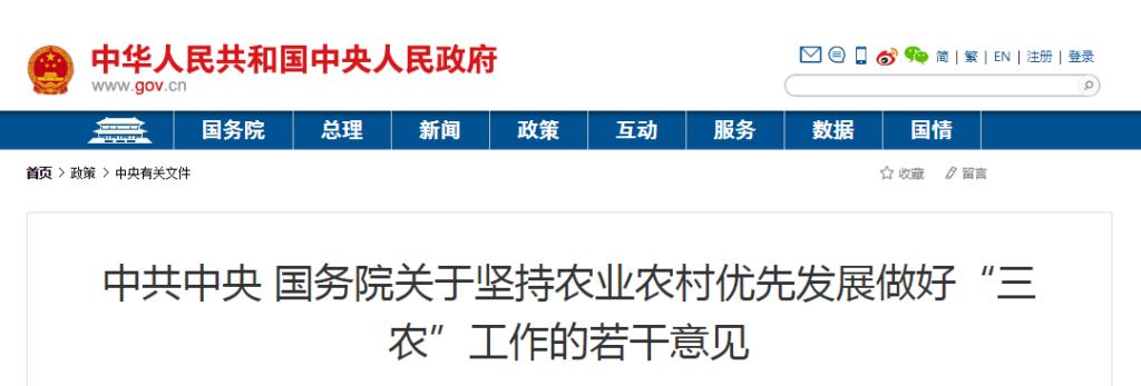 """中共中央、国务院关于坚持农业农村优先发展做好""""三农""""工作的若干意见20190103"""
