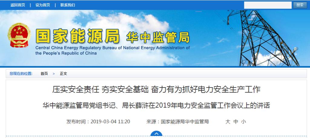 华中能源监管局党组书记、局长薛浒在2019年电力安全监管工作会议上的讲话:压实安全责任 夯实安全基础、奋力有为抓好电力安全生产工作