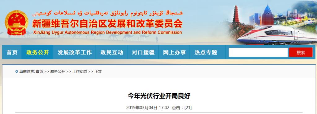 新疆维吾尔自治区:今年光伏行业开局良好