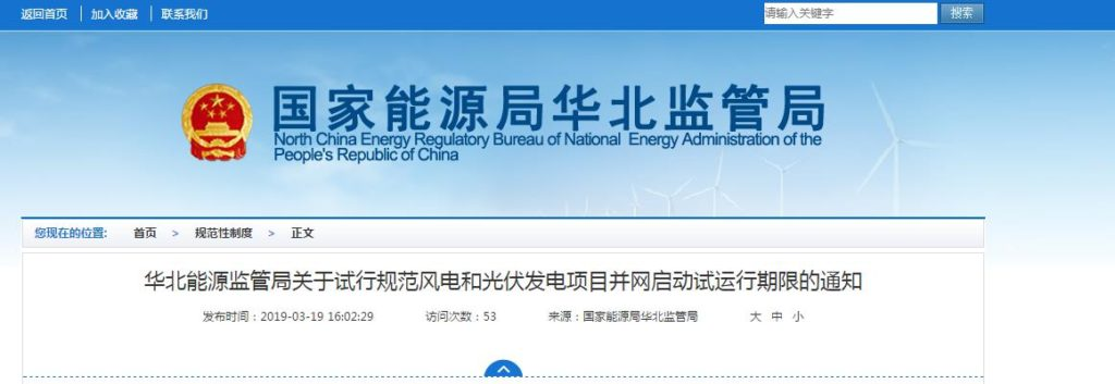 华北能源监管局关于试行规范风电和光伏发电项目并网启动试运行期限的通知(华北监能市场〔2019〕113号)20190313