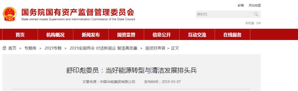 中国华能集团舒印彪:当好能源转型与清洁发展排头兵
