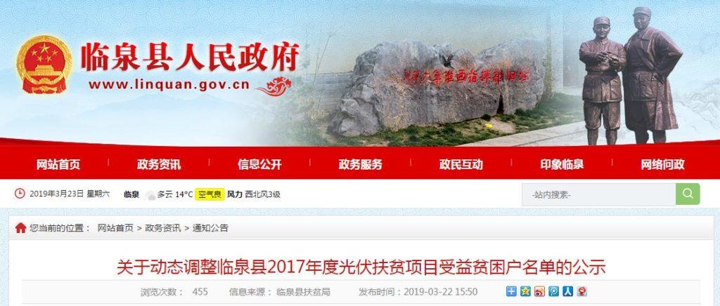 安徽省关于动态调整临泉县2017年度光伏扶贫项目受益贫困户名单的公示