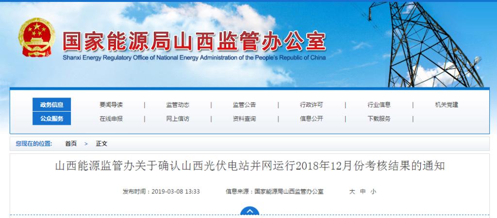 山西省能源监管办关于确认山西光伏电站并网运行2018年12月份考核结果的通知
