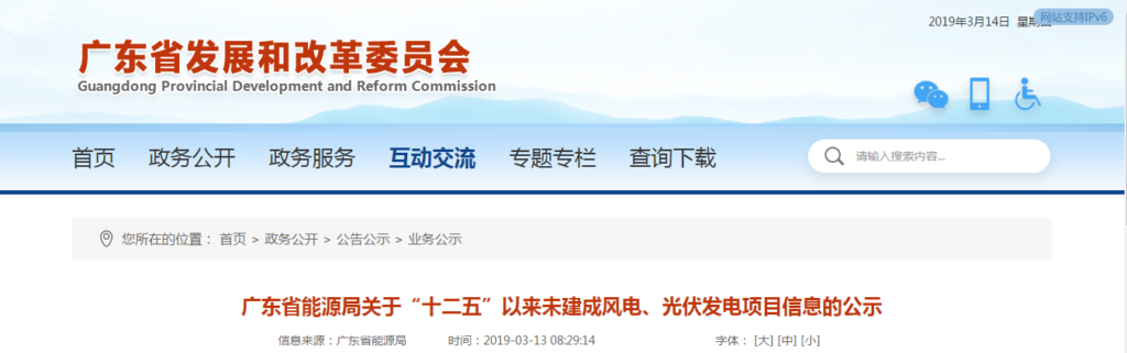"""广东省能源局关于""""十二五""""以来未建成风电、光伏发电项目信息的公示"""