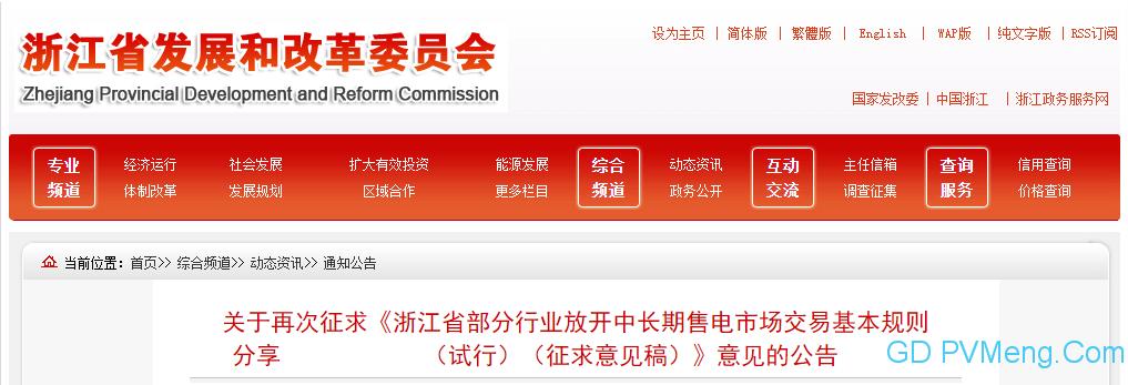 浙江省发改委关于再次征求《浙江省部分行业放开中长期售电市场交易基本规则(试行)(征求意见稿)》意见的公告