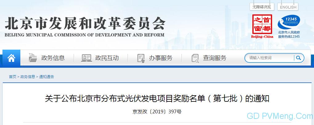 北京市发改委关于公布北京市分布式光伏发电项目奖励名单(第七批)的通知(京发改〔2019〕397号)20190322