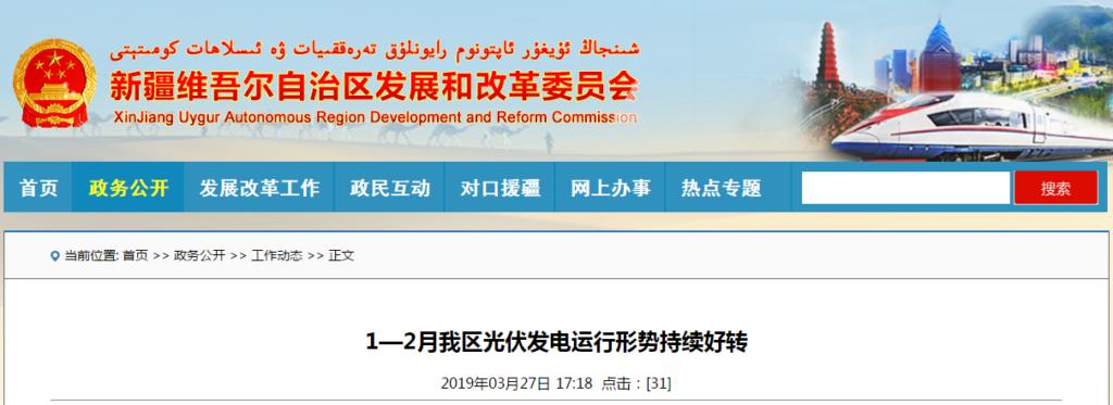 新疆维吾尔自治区1-2月光伏发电运行形势持续好转