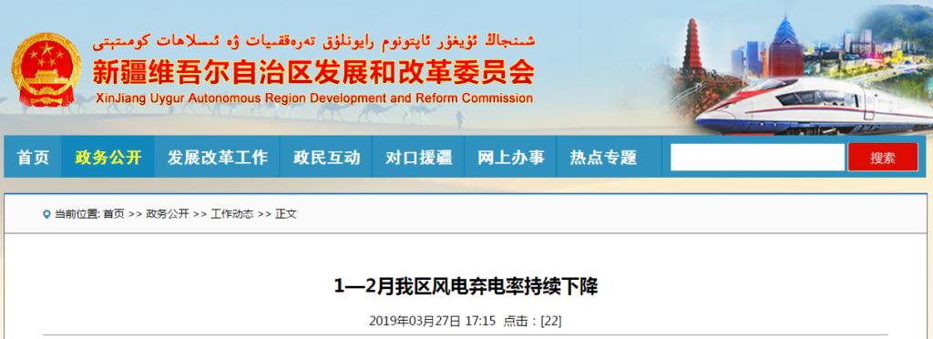 新疆维吾尔自治区1-2月风电弃电率持续下降