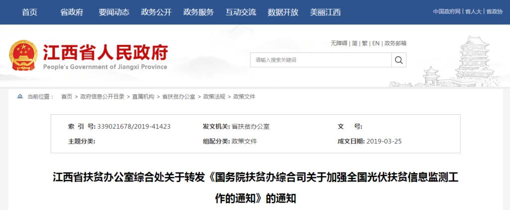 江西省扶贫办公室综合处关于转发《国务院扶贫办综合司关于加强全国光伏扶贫信息监测工作的通知》的通知20190325