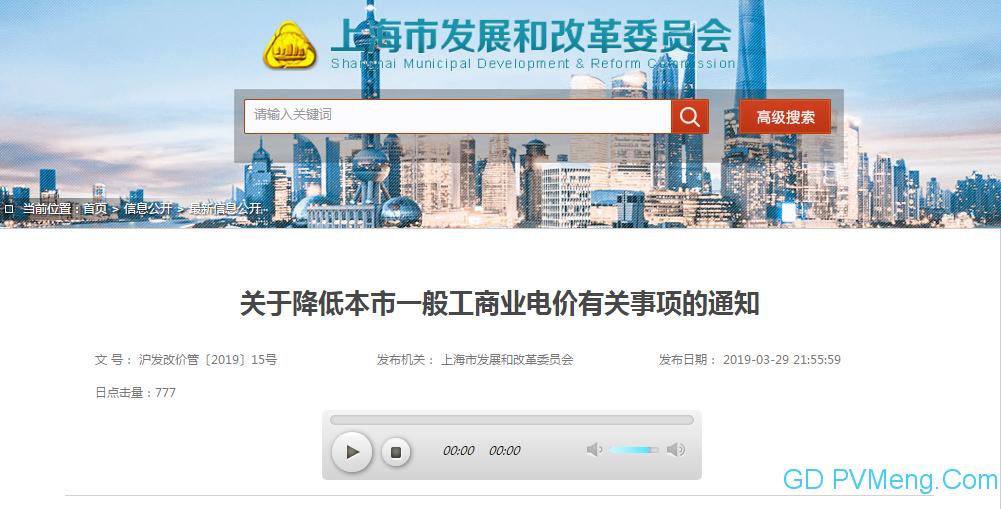 上海市发改委关于降低本市一般工商业电价有关事项的通知(沪发改价管〔2019〕15号)20190329