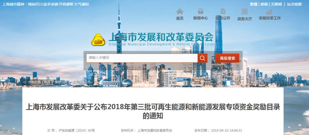 上海市发展改革委关于公布2018年第三批可再生能源和新能源发展专项资金奖励目录的通知(沪发改能源〔2019〕45号)20190408