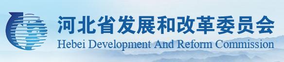 河北省关于重点用能单位节能目标责任评价考核指标及打分标准的公示