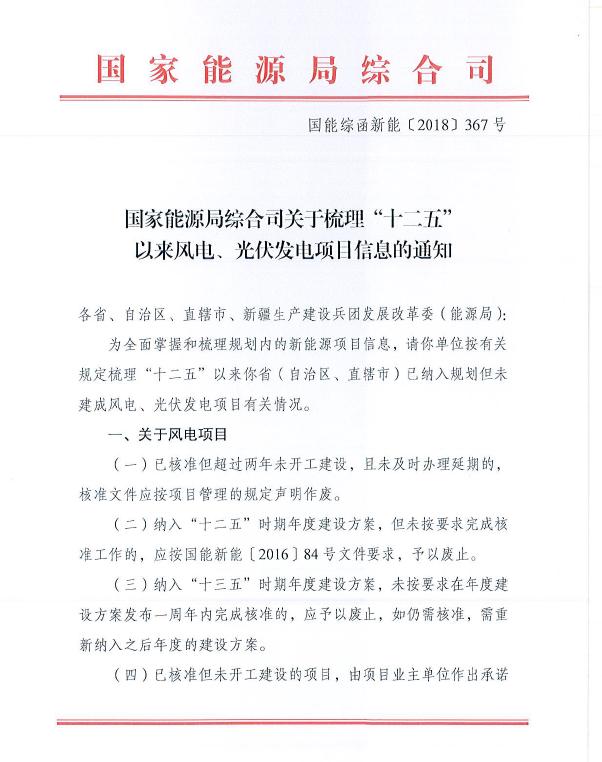 """0180919国能综函新能〔2018〕367号-关于梳理""""十二五""""以来风电、光伏发电项目信息的通知"""""""