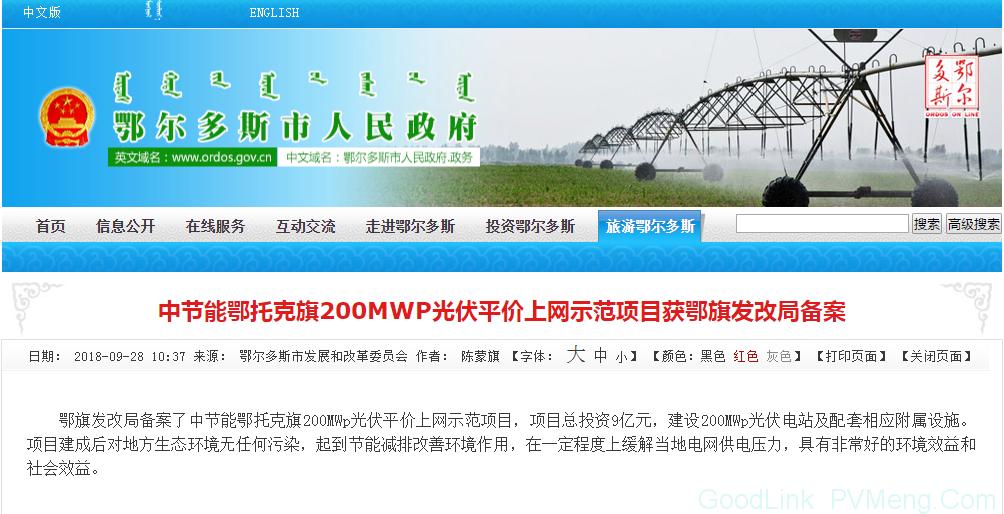 中节能鄂托克旗200MWp光伏平价上网示范项目获鄂旗发改局备案