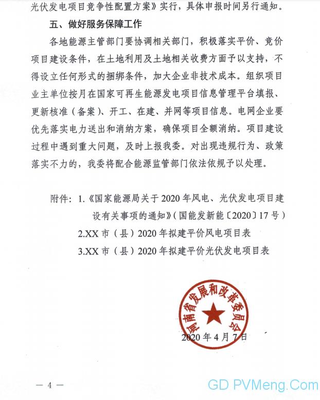 河南省发改委关于组织开展2020年风电、光伏发电项目建设的通知(豫发改新能源〔2020〕245号)20200407