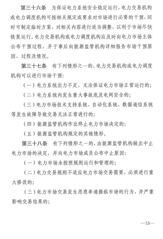 """0190110新监能市场〔2019〕10号关于印发《新疆电力市场监管实施细则(试行)》的通知"""""""