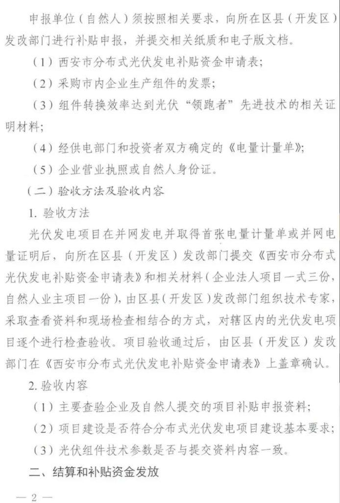 西安市发改委关于分布式光伏发电项目补贴资金申报发放实施细则(市发改发〔2019〕71号)20190225
