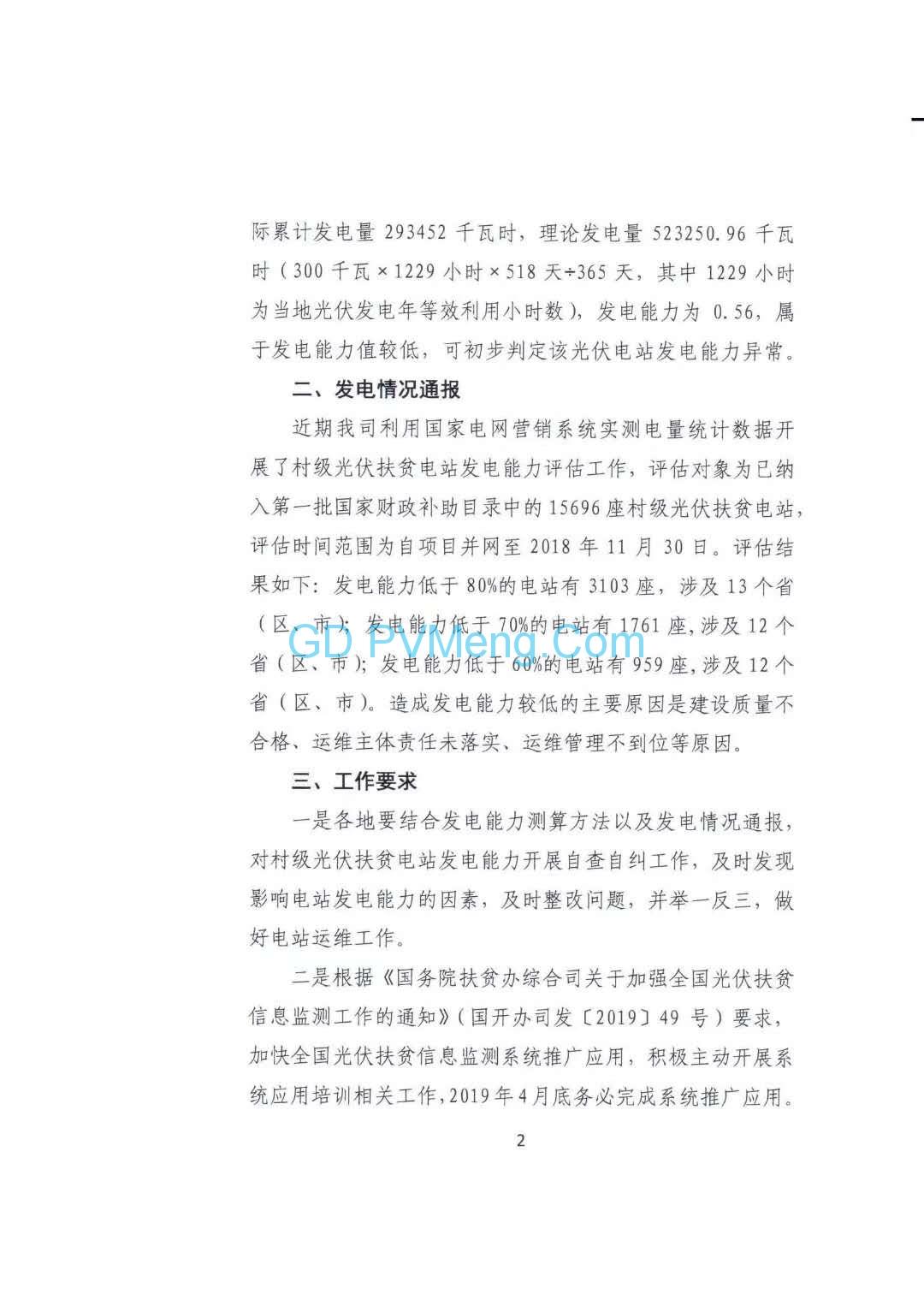 国务院扶贫办开发指导司关于村级光伏扶贫电站发电情况的通报20190401