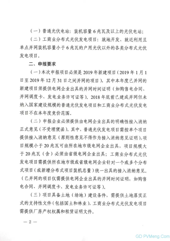 陕6月21日18点前||陕西省发改委关于开展2019年光伏发电项目国家补贴竞争工作的通知(陕发改能新能源〔2019〕645号 )20190614