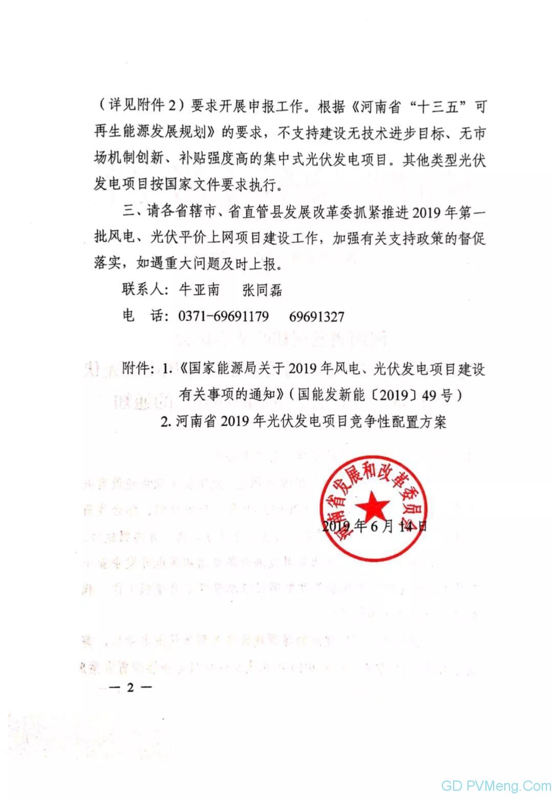 豫6月24日截止||河南省发改委关于转发《国家能源局关于2019年风电、光伏发电项目建设有关事项的通知》的通知20190614
