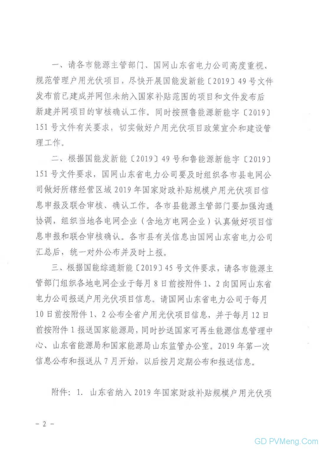 山东省能源局关于做好2019年户用光伏项目信息公布和报送有关事项的通知(鲁能源新能字〔2019〕160号)20190620