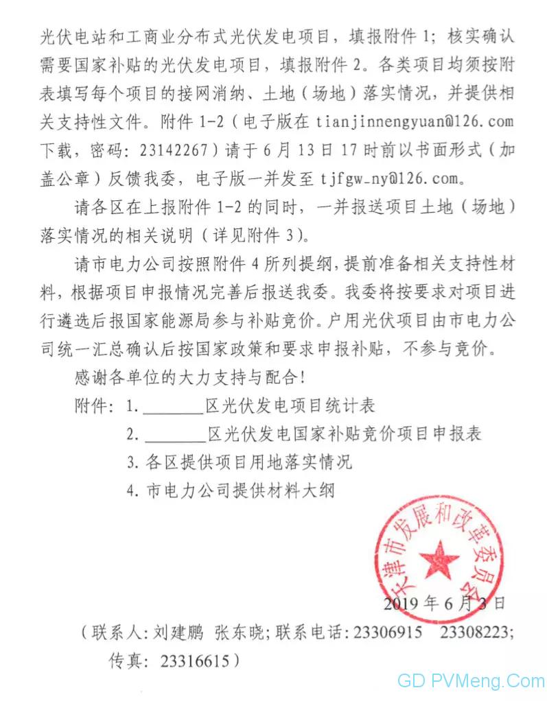 津6月13日17时前||天津市发改委关于做好光伏发电项目梳理及补贴竞价有关工作的通知20190603