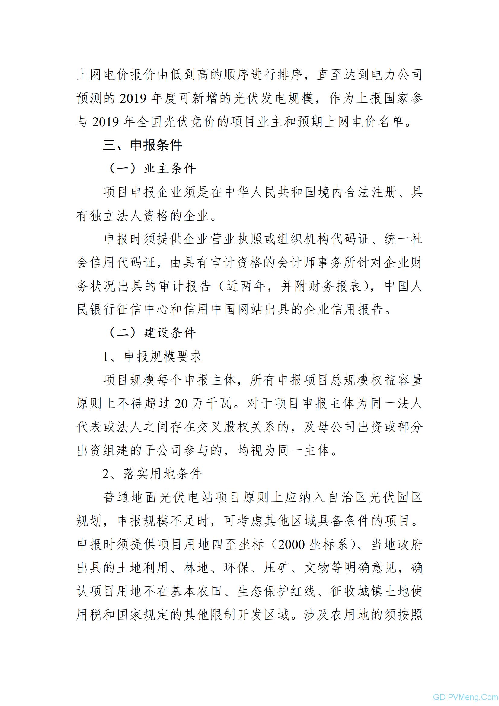 宁6月20日截止||宁夏发改委关于2019年度光伏项目申报有关事项的预通知20190611