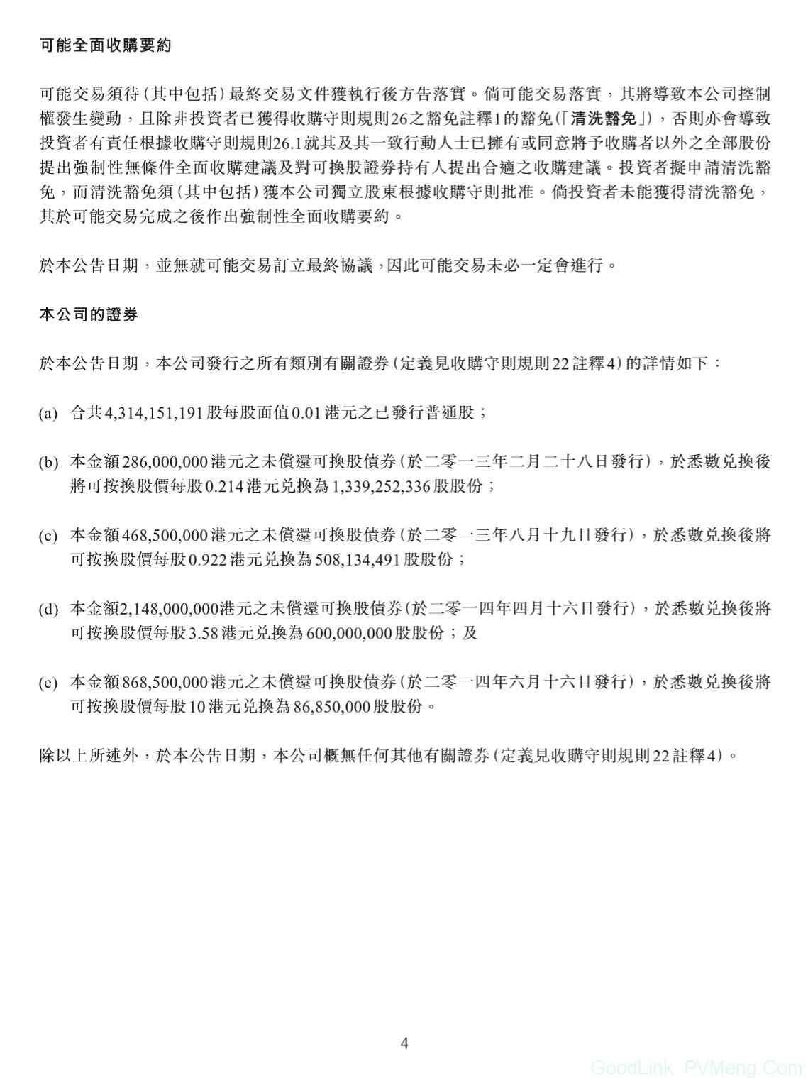 """0180927顺风清洁能源(01165)公告-中核及华丰可能收购其股份并控股"""""""
