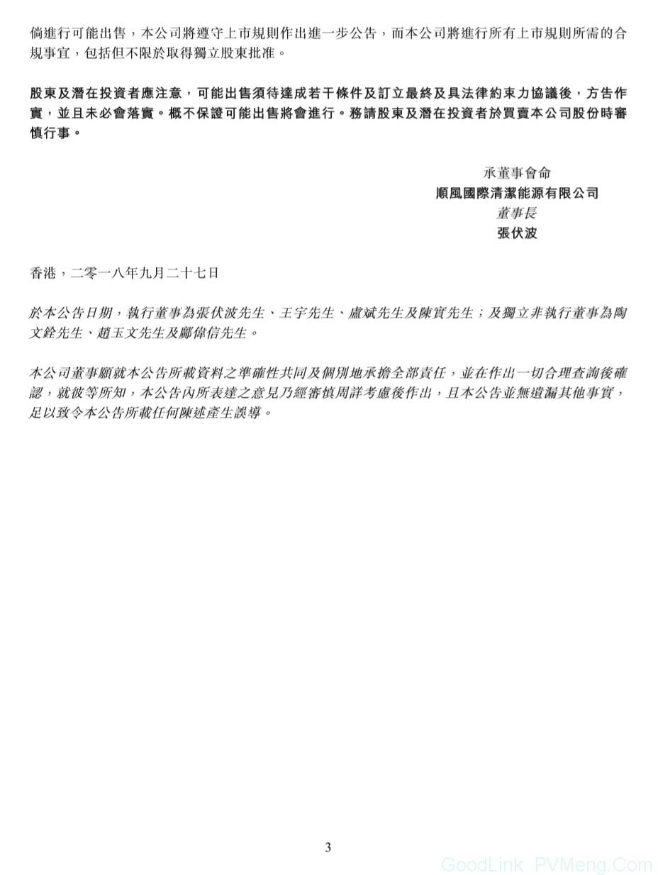 """0180927顺风清洁能源(01165)公告-顺风国际47亿出售江苏顺风光电给亚太资源"""""""