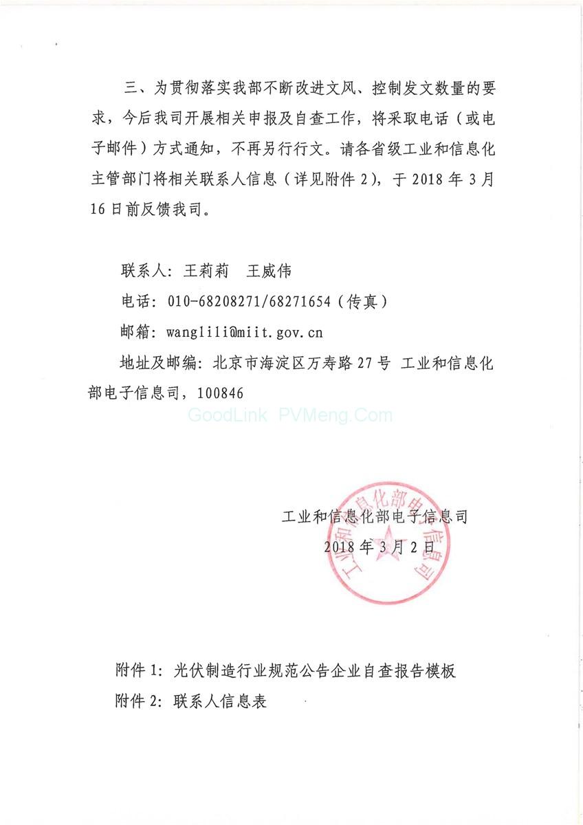 """0180302工电子函〔2018〕107号-关于开展光伏制造行业规范公告申报工作的通知"""""""