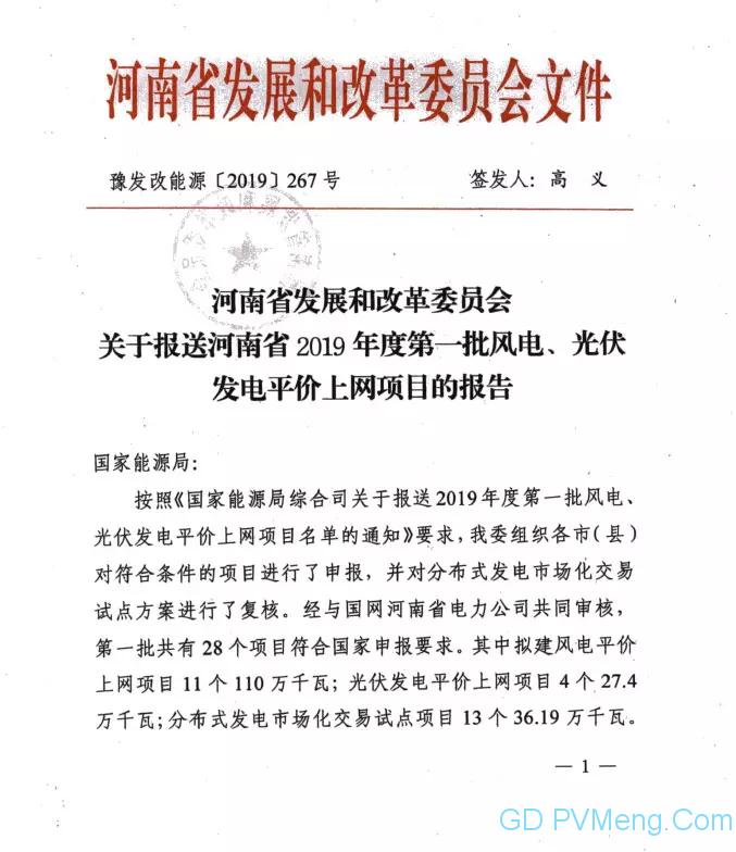 河南发改委关于报送河南省2019年度第一批风电、光伏发电平价上网项目的报告(豫发改能源〔2019〕267号)20190428