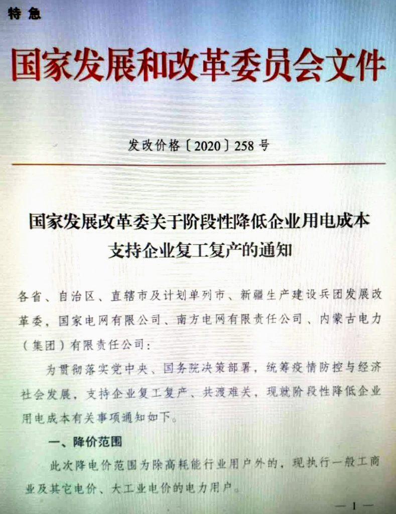 国家发展改革委关于阶段性降低企业用电成本支持企业复工复产的通知(发改价格〔2020〕258号)20200222