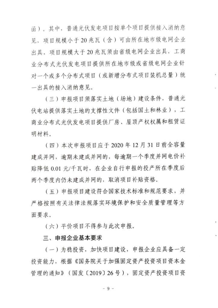 陕西省发改委关于开展陕西省2020年风电、光伏发电项目建设有关工作的通知(陕发改能新能源〔2020〕298号)20200316