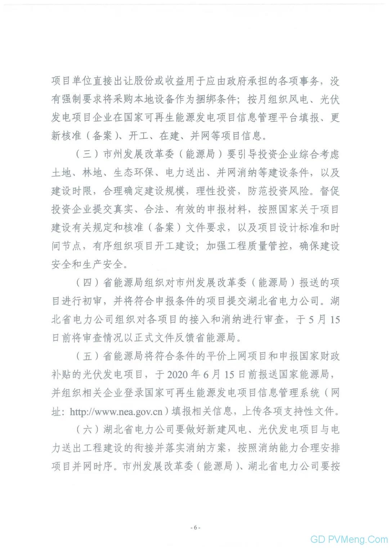 湖北省能源局关于2020年风电和光伏发电项目建设有关事项的通知(鄂能源新能〔2020〕9号)20200415