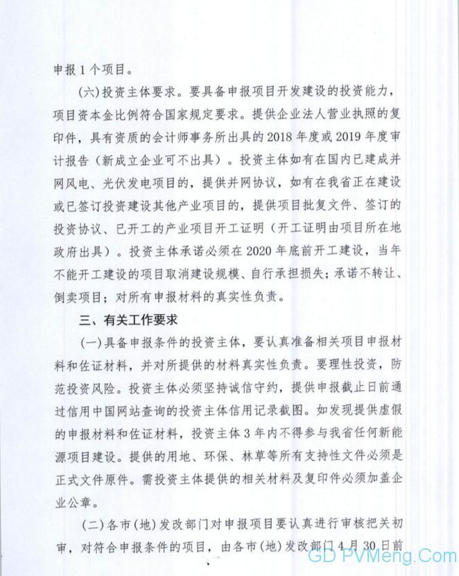 黑龙江发改委关于申报2020年度风电、光伏发电平价上网项目的通知20200421