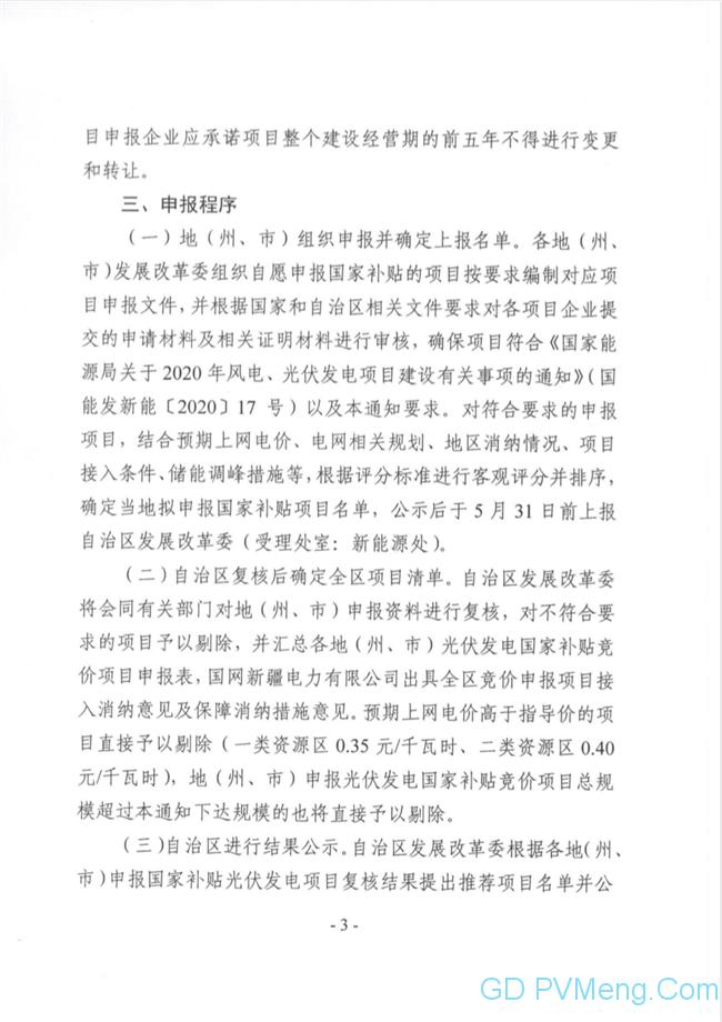 新疆发改委关于组织申报2020年国家补贴光伏发电项目的通知20200513