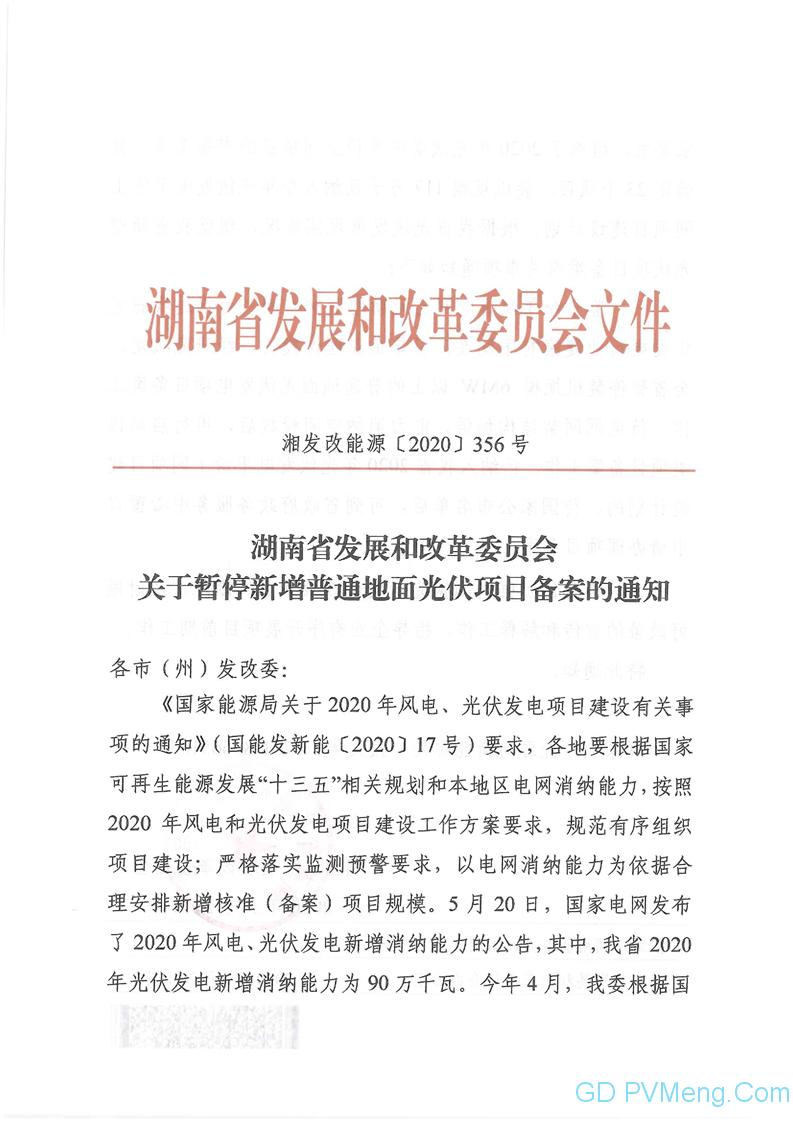 湖南省发改委关于暂停新增普通地面光伏项目备案的通知(湘发改能源〔2020〕356号)20200526