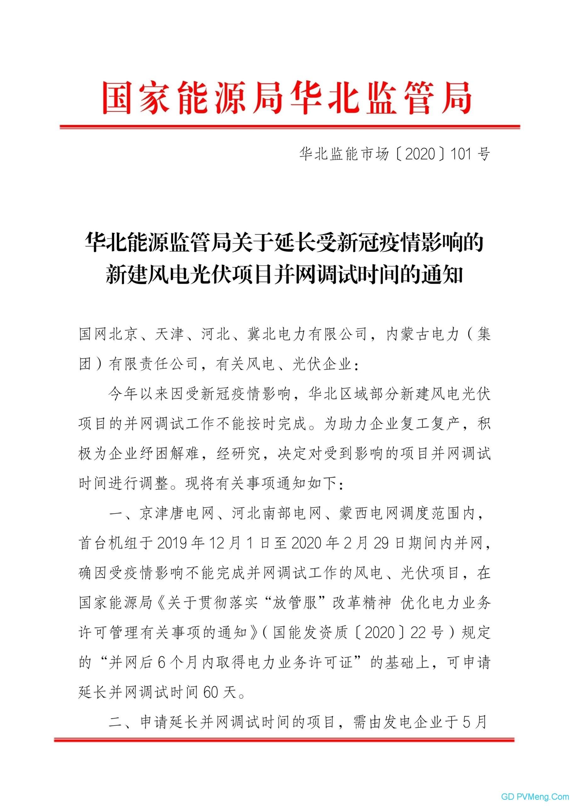 华北能源监管局关于延长受新冠疫情影响的新建风电光伏项目并网调试时间的通知(华北监能市场〔2020〕101 号)20200518