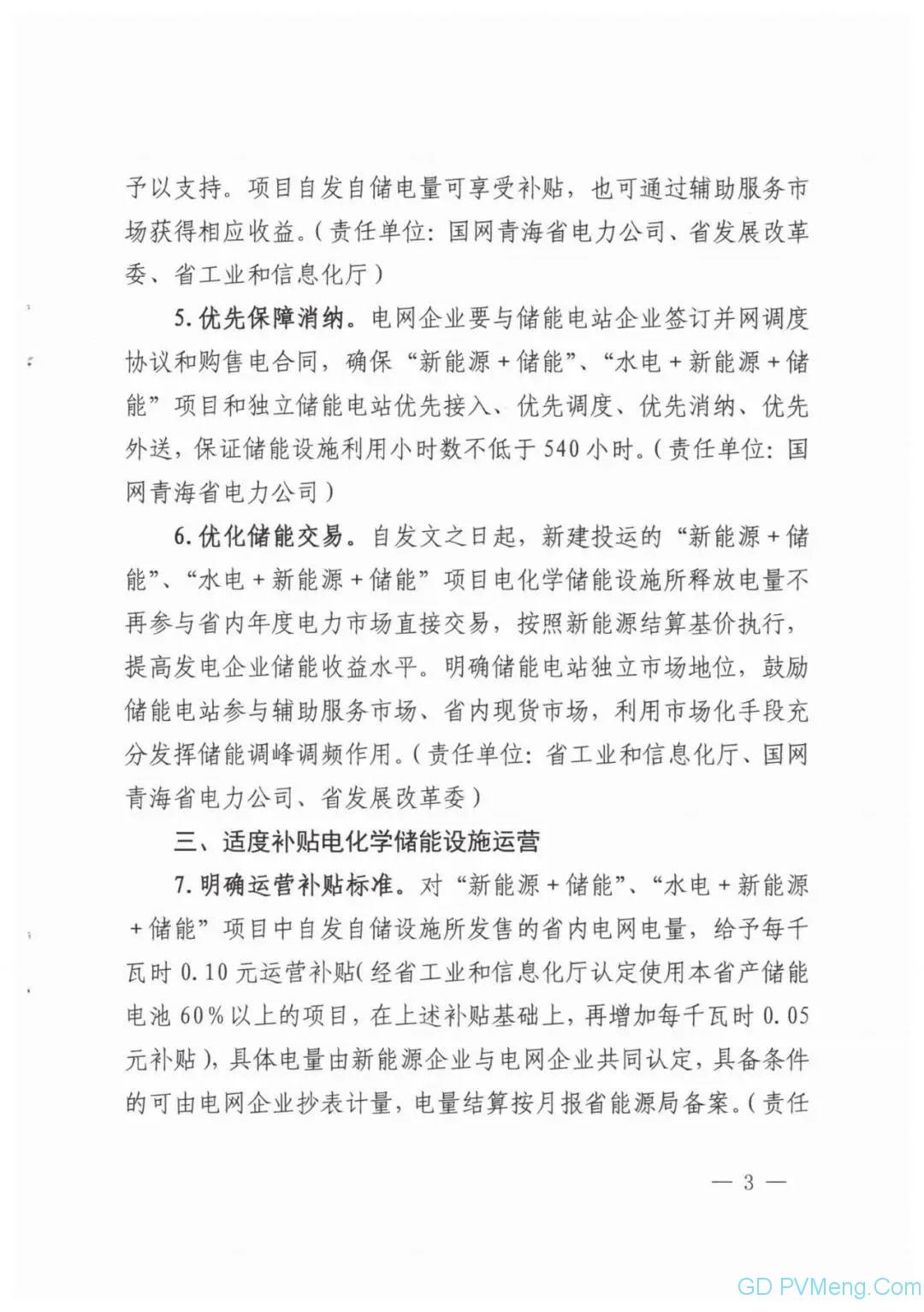 青海省关于印发支持储能产业发展若干措施(试行)的通知(青发改能源〔2021〕26号)20210118