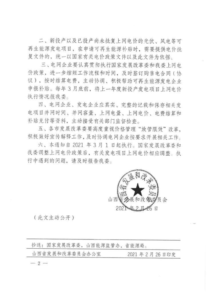山西省发改委关于进一步简化上网电价管理有关事项的通知(晋发改商品发〔2021〕69号)20210226