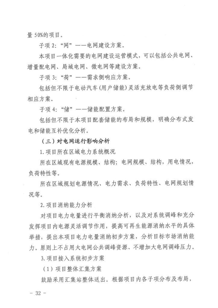 广西发改委关于申报2021年陆上风电、光伏发电项目的通知(桂发改新能〔2021)473号)20210618
