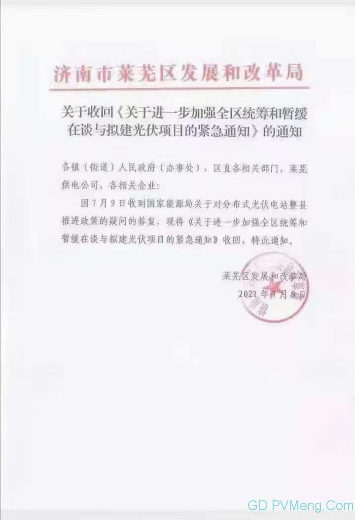 山东莱芜:关于收回《关于进一步加强全区统筹和暂缓在谈与拟建光伏项目的紧急通知》的通知20200709