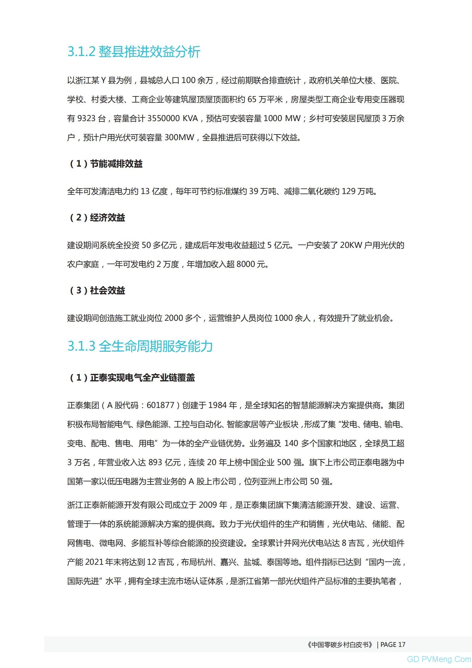 正泰:中国零碳乡村白皮书(整县推进综合解决方案)20210711