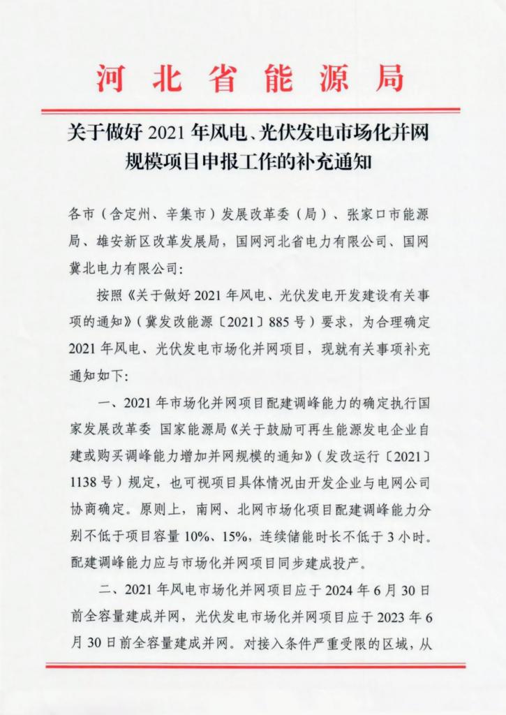 河北省能源局关于做好2021年风电、光伏发电市场化并网规模项目申报工作的补充通知20211009
