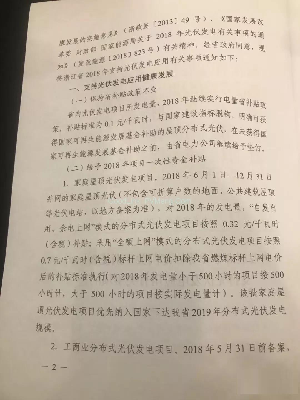 """0180914浙江补贴文件正式出台:531后分布式光伏项目省补"""""""